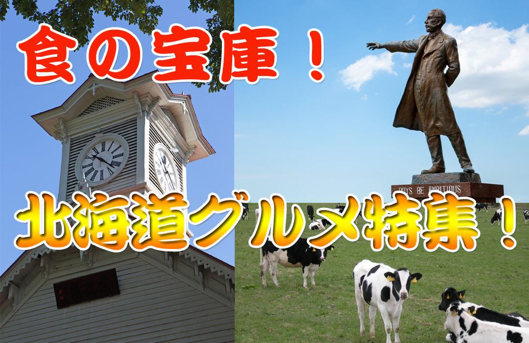 北海道グルメ景品特集