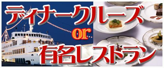 二次会、ビンゴにオススメ!ディナークルーズ・レストラン景品セット